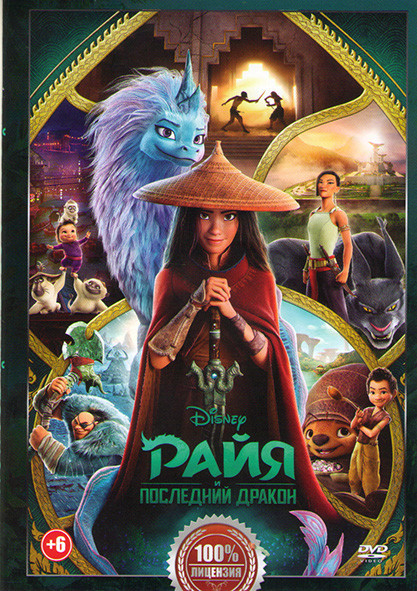 Райя и последний дракон* на DVD