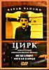 Чарли Чаплин: Цирк + Исцеление + Легкая улица  на DVD