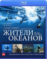 Жители океанов (Голубая бездна / Пески и леса / Жизнь в рифах / Возвращение к морю) (2 Blu-ray)