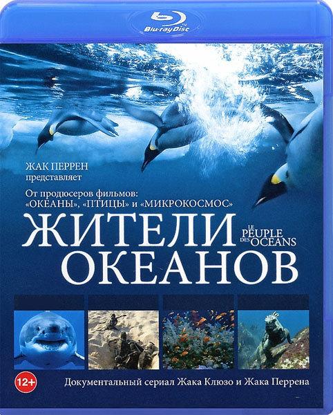 Жители океанов (Голубая бездна / Пески и леса / Жизнь в рифах / Возвращение к морю) (2 Blu-ray) на Blu-ray