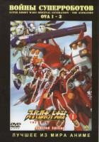 Войны супер-роботов OVA  1 - 3