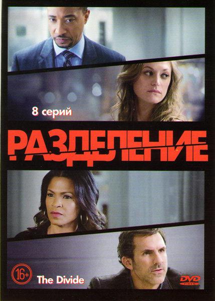 Разделение (8 серий) на DVD