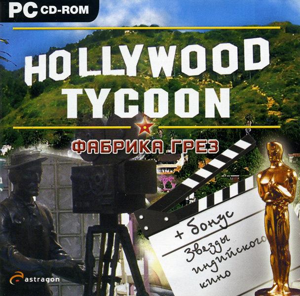 Hollywood Tycoon  Фабрика грез (PC CD)