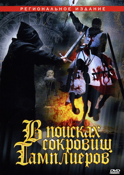 В поисках сокровищ тамплиеров - 1  на DVD