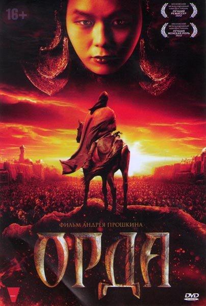 Орда (2 DVD) на DVD