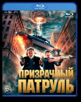 Призрачный патруль 3D+2D (Blu-ray 50GB)