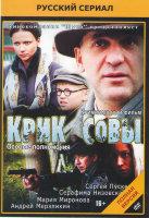 Крик совы (10 серий) (3 DVD)