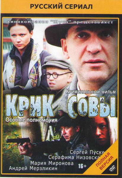 Крик совы (10 серий) (3 DVD) на DVD