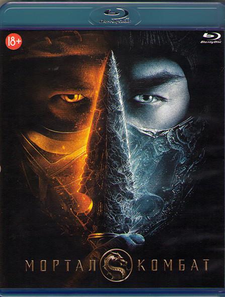 Мортал Комбат (Blu-ray)* на Blu-ray