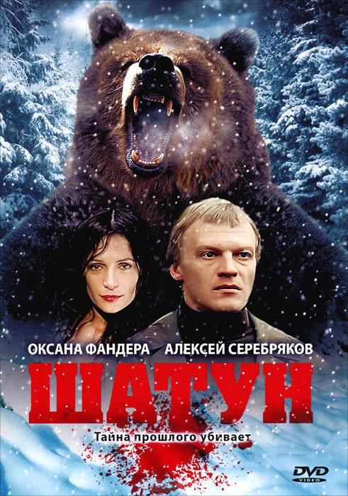 Шатун (4 серии) на DVD