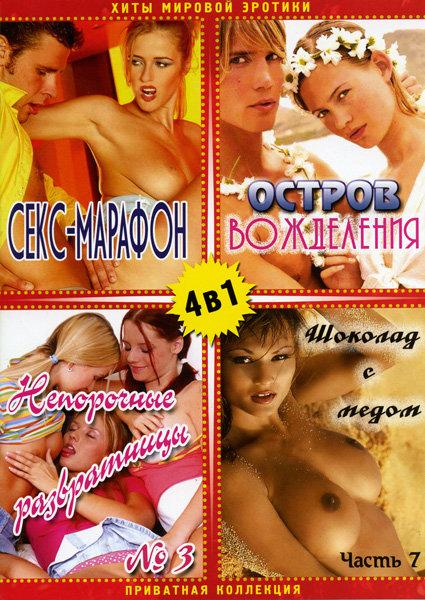 Секс марафон/Остров вожделения/Непорочные развратницы 3/Шоколад с медом7 (Хиты мировой эротики) 4 в 1 на DVD