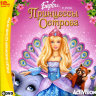 Барби В роли принцессы острова (PC DVD)
