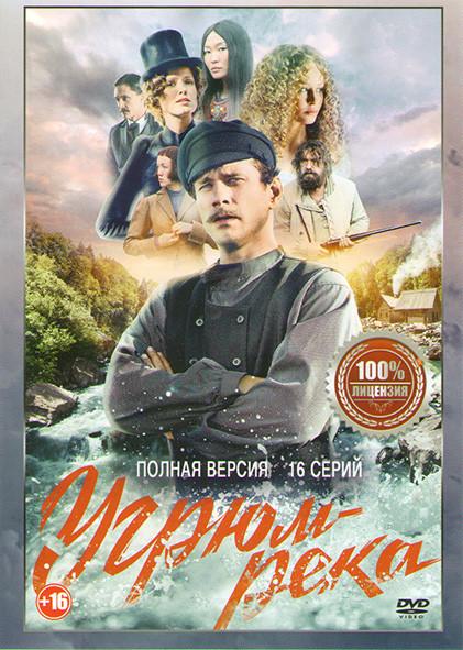 Угрюм река (16 серий) (2DVD)* на DVD