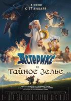 Астерикс и тайное зелье (Blu-ray)