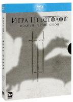 Игра престолов 3 Сезон (10 серий) (5 Blu-ray)