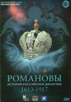 Романовы (8 серий) (2 DVD)