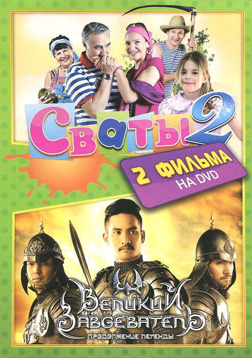 Сваты 2 / Великий завоеватель Продолжение легенды  на DVD