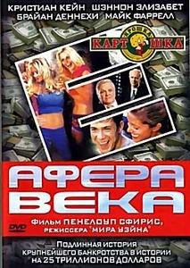 Афера века  на DVD