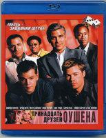 Тринадцать друзей Оушена (Blu-ray)