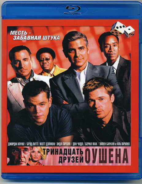 Тринадцать друзей Оушена (Blu-ray)* на Blu-ray