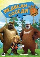 Медведи соседи 2 Сезон 2 Выпуск  на DVD