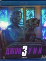 Джон Уик 3 (Blu-ray)