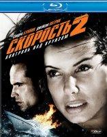 Скорость 2 Контроль над круизом (Blu-ray)