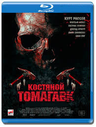 Костяной томагавк (Blu-ray)