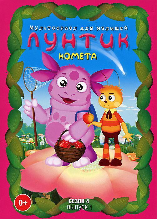 Лунтик 4 Сезон 1 Выпуск Комета (13 серий) на DVD