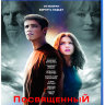 Посвященный (Blu-ray) на Blu-ray