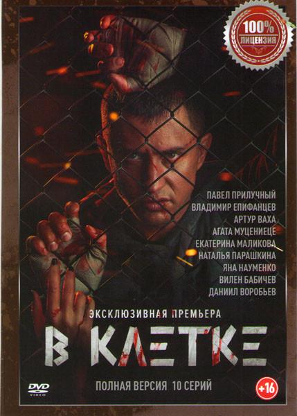 В клетке (10 серий) на DVD