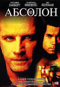 Абсолон на DVD