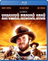 Хороший плохой злой (Blu-ray)