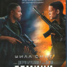 Гемини (Blu-ray)