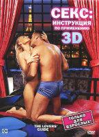 Секс Инструкция по применению в 3D