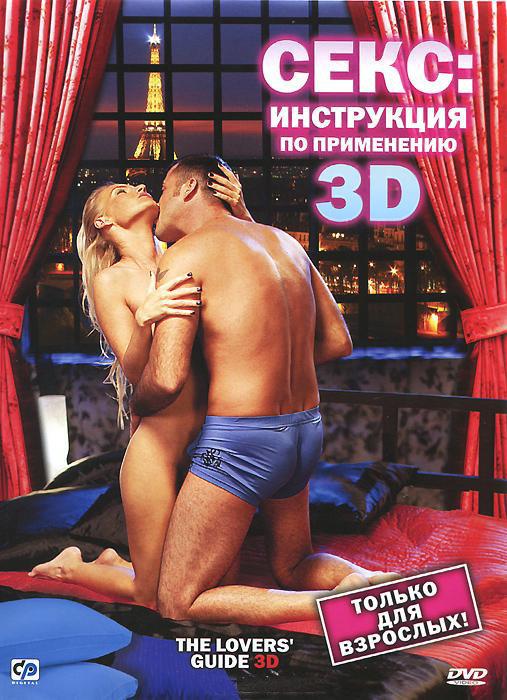 Секс Инструкция по применению в 3D на DVD