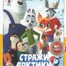 Стражи арктики на DVD