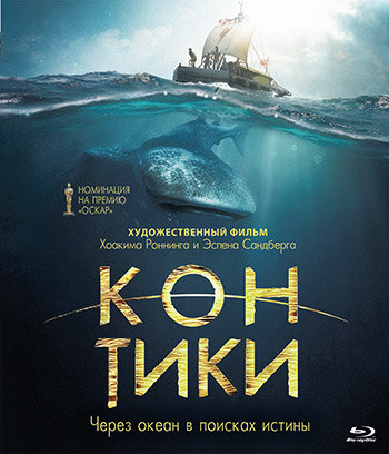 Кон Тики (Blu-ray)