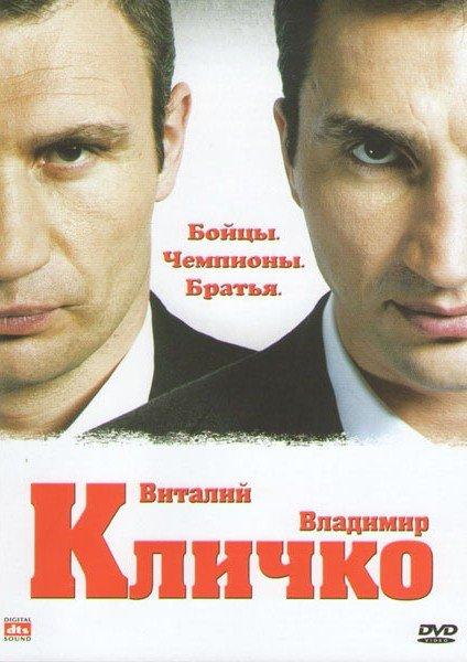 Виталий Кличко Владимир Бойцы Чемпионы Братья на DVD