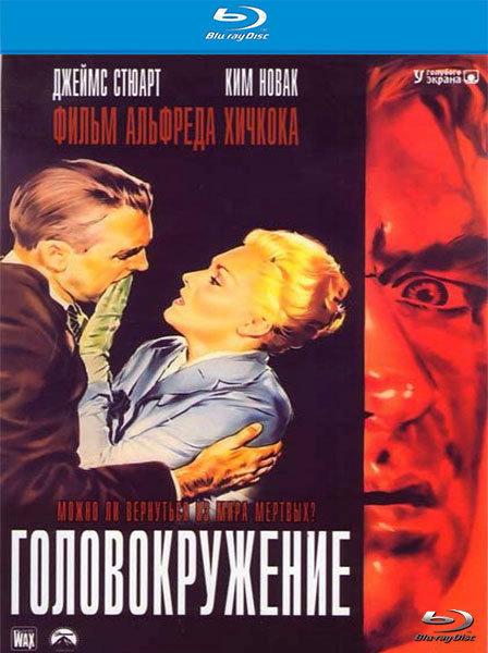 Головокружение (Blu-ray)* на Blu-ray