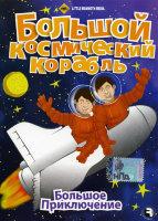 Большое приключение Большой космический корабль