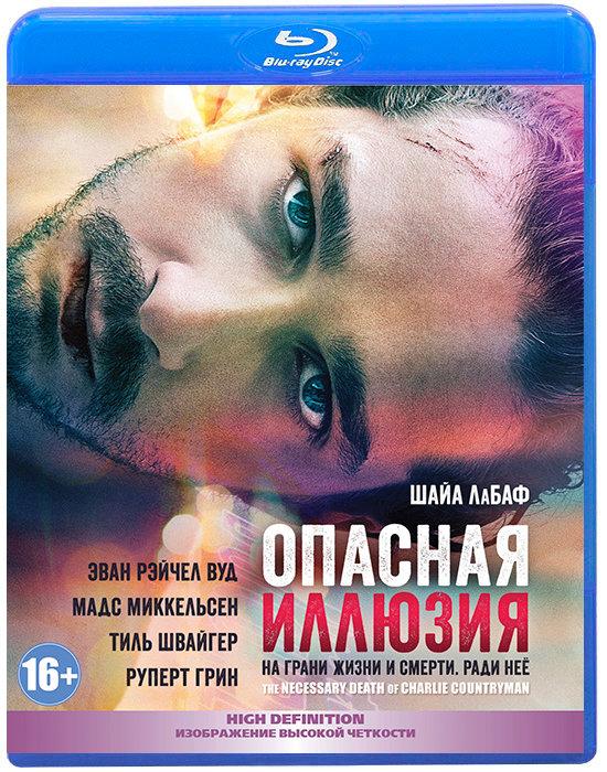 Опасная иллюзия (Blu-ray)