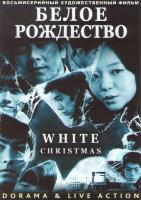 Белое рождество (8 серий) (2 DVD)