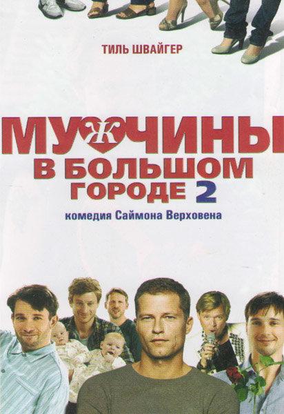 Мужчины в большом городе (Сердца мужчин) 2 на DVD