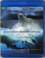 Величайшие явления природы (Великое таяние / Великий исход Лосося / Великое Переселение / Великий поток / Великий потоп / Большой мир) (2 Blu-ray)