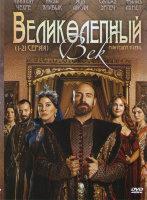 Великолепный век (139 серий) (7 DVD)