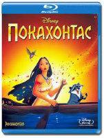 Покахонтас (Blu-ray)