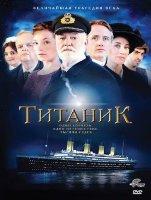 Титаник (4 серии)