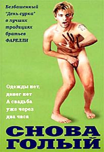 Снова голый на DVD