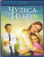Чудеса с небес (Blu-ray)